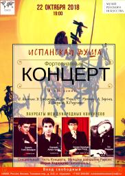 2018-10-22-Концерт