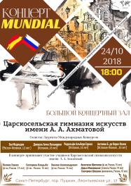 2018-10-24-concert