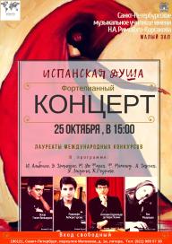 2018-10-25-Концерт